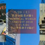 7/20(土)世界の強者が揃うVertical World Circuit 2019ロンドン大会に小山孝明選手が臨む!