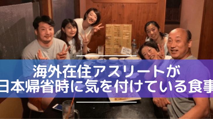 海外在住アスリートが日本帰省時に気を付けている食事
