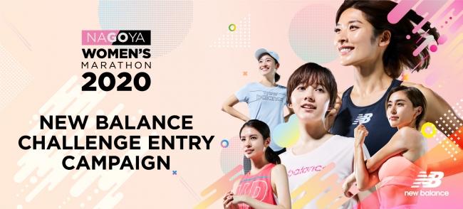 「名古屋ウィメンズマラソン2020」スポンサーニューバランスによる「ニューバランスチャレンジエントリーキャンペーン」先行エントリースタート