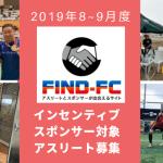 Find-FCインセンティブスポンサー2019年8-9月度対象アスリート募集開始!