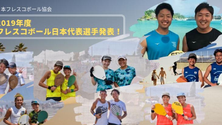 日本フレスコボール協会(JFBA)、2019年度フレスコボール日本代表選手(=アスリズムJAPAN)選出とブラジル選手権出場組み合わせを発表。