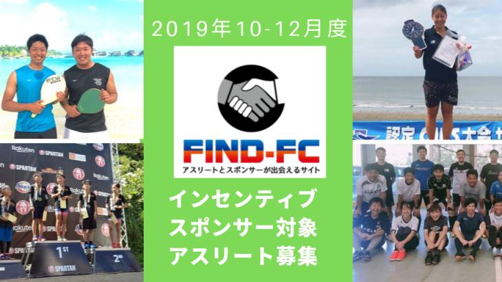 Find-FCインセンティブスポンサー2019年10-12月度対象アスリート募集開始!