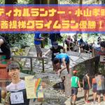 バーティカルランナー・小山孝明(こやま たかあき)選手、菩提梯(ぼだいてい)クライムラン優勝!