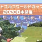 今話題のフットゴルフ!第4回ワールドカップが2020年10月に日本で開催!!