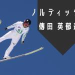 ノルディック複合の傳田 英郁(でんだ ひでふみ)選手にインタビュー!