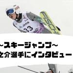 世界の頂点を目指す!スキージャンプの藤田慎之介選手にインタビュー!