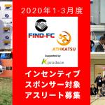 Find-FCインセンティブスポンサー2020年1-3月度対象アスリート募集開始!
