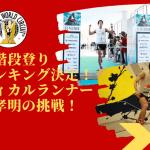 階段登り世界ランキング決定!バーティカルランナー・小山孝明の挑戦!