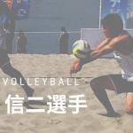 ビーチバレーボールの和田信二選手にインタビュー!