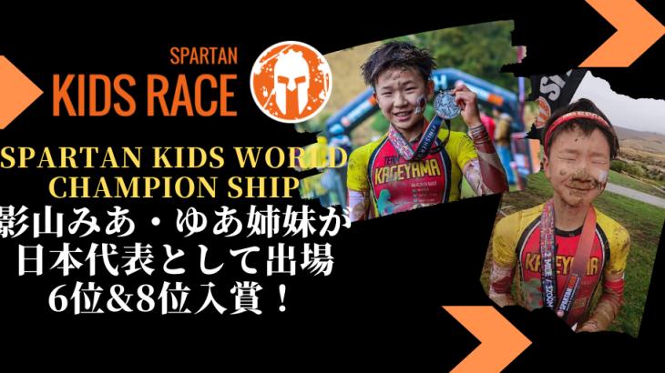Spartan kids World Champion Shipに影山みあ・ゆあ姉妹が日本代表として出場し6位&8位入賞!