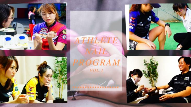 【日本初】スポーツ×爪の多競技合同合宿!アスリートサロンが「第1回 アスリートトレーニングプログラム」に、爪の専門家ネイルトレーナーの帯同を支援し選手強化を実現