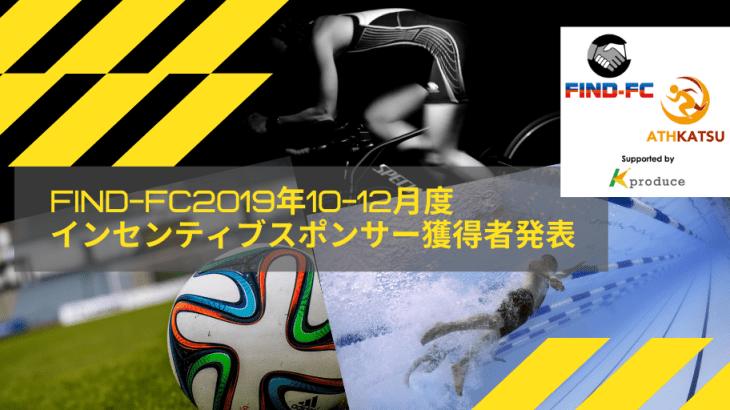 2019年10-12月度Find-FCインセンティブスポンサー獲得アスリート発表!