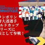 トランポリン・海野大透選手、トランポリンのW杯シリーズに日本代表として参戦!