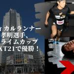 バーティカルランナー・小山孝明(コヤマ タカアキ)選手、ビルクライムカップin NEXT21で優勝!