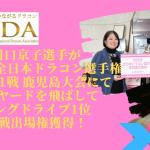 川口京子選手が2020年全日本ドラコン選手権予選第1戦 鹿児島大会にて本戦出場権獲得!