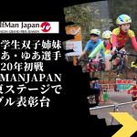 トライアスロン小学生双子姉妹 影山みあ・ゆあ 2020年初戦 CarfManJapan 北関東ステージでダブル表彰台