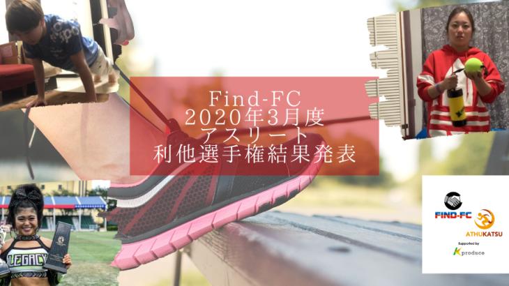 誰かの為にアスリートができること!Find-FC 2020年3月度 アスリート 利他選手権結果発表!