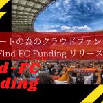アスリートの為の新しい形のクラウドファンディング|Find-FC Funding リリース!