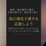 競泳・池江璃花子(いけえりかこ)選手、自身の新たな一面を切り拓く SK-IIとのコラボレーションによるパーソナルフォトダイアリーも公開