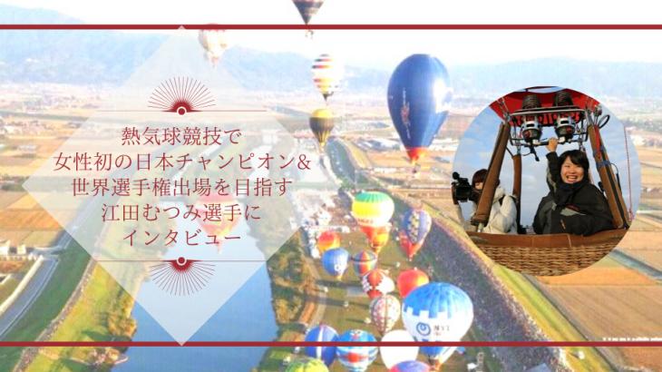 熱気球で女性初の日本チャンピオンになって世界選手権出場を目指す江田むつみ選手にインタビュー