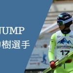 スキージャンプの栗田力樹選手にインタビュー!