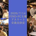 【参加者募集】7月14日(火)Find-FCアスリート交流会開催!