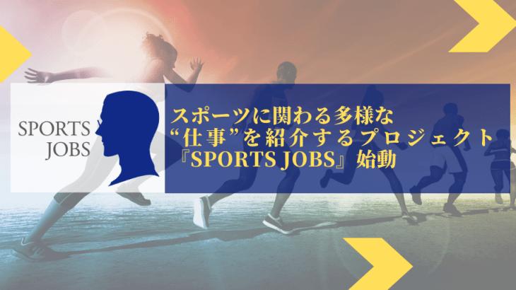 """スポーツに関わる多様な""""仕事""""を紹介するプロジェクト『SPORTS JOBS(スポーツジョブズ)』始動"""