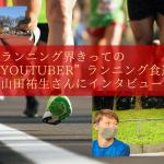 """ランニング界きってのYouTuber""""ランニング食道""""の山田祐生さんにインタビュー取材!"""