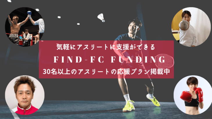 Find-FC Fundingでの応援プラン掲載アスリートが30名超え!