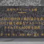 かんぽの宿が陸上競技協会を通じてコロナ禍で頑張るアスリートにタオル1万4,400枚を提供 東京・千葉・埼玉・茨城・栃木・群馬・熊本の陸上競技大会を応援