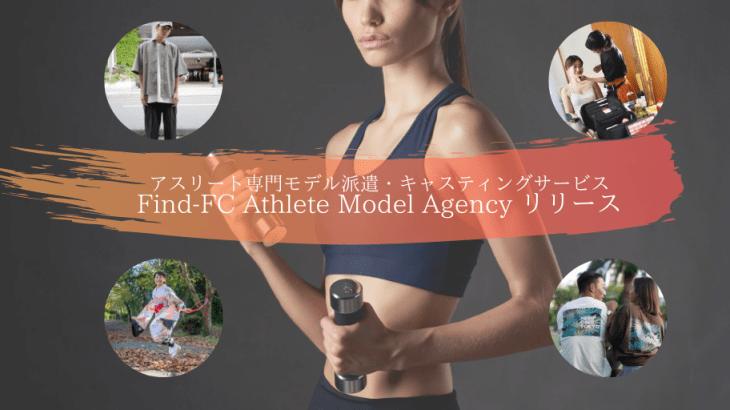 アスリート専門モデル派遣・キャスティングサービス  【Find-FC Athlete Model Agency】リリース