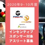Find-FCインセンティブスポンサー2020年9~10月度対象アスリート募集開始!