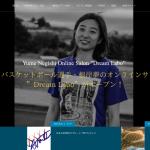 """プロバスケットボール選手・根岸夢のオンラインサロン""""Dream Labo""""がオープン!"""