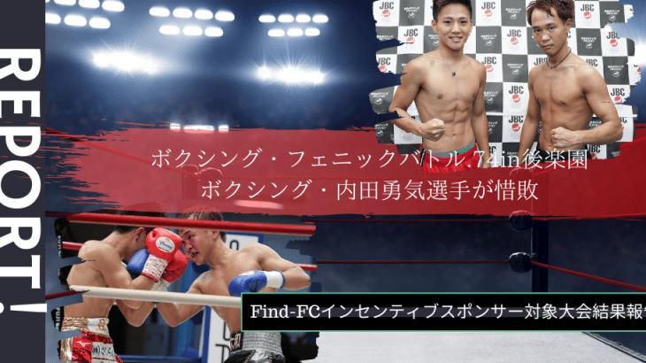 【Find-FCインセンティブスポンサー対象大会結果報告】ボクシング・フェニックバトル.74in後楽園ホールにて内田勇気選手が惜敗