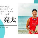 Find-FC2020年9-10月度インセンティブスポンサー候補アスリート紹介VOL.7(斉藤 亮太/フレスコボール))