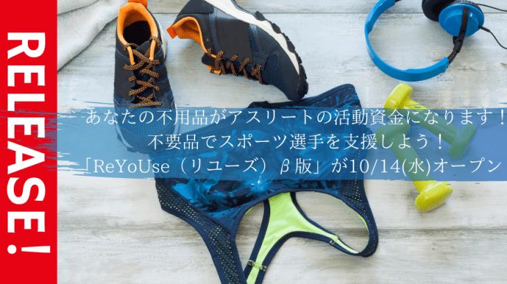 あなたの不用品がアスリートの活動資金になります!不要品でスポーツ選手を支援しよう!「ReYoUse(リユーズ)β版」が10/14(水)オープン!