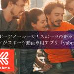 スポーツメーカー初!スポーツの新たな楽しみ方を提供!ミズノがスポーツ動画専用アプリ「yabme」提供開始