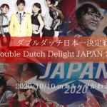 ダブルダッチ日本一決定戦!Double Dutch Delight JAPAN 2020がカルッツかわさきで10月10日(土)開催!注目のチームはMISTY!