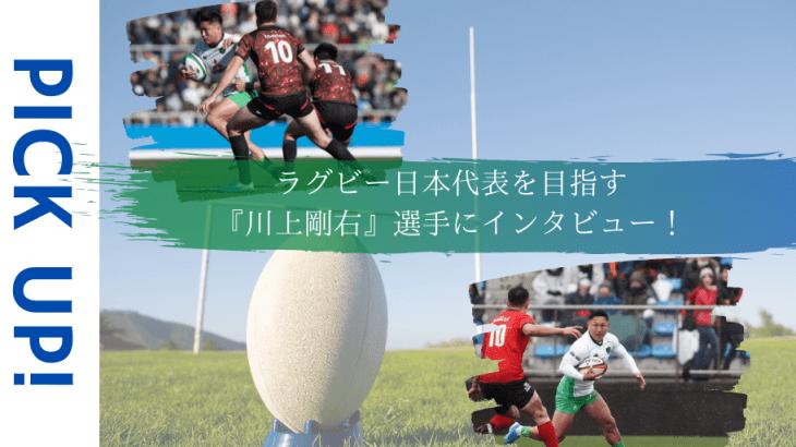 ラグビー日本代表を目指す『川上剛右』選手にインタビュー!