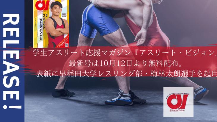 学生アスリート応援マガジン『アスリート・ビジョン』最新号は10月12日より無料配布。表紙に早稲田大学レスリング部・梅林太朗選手を起用。