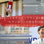 2024年パリオリンピックでメダル獲得が目標! トランポリンの普及を目指す 中園貴登さんにインタビュー!!