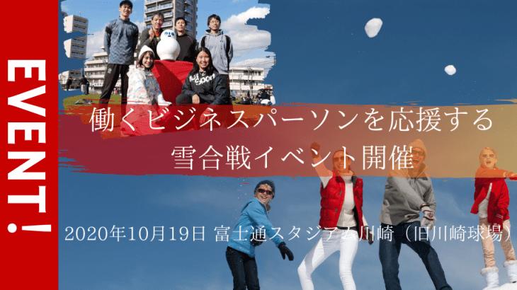 2020年10月19日 富士通スタジアム川崎(旧川崎球場)で雪合戦 ~働くビジネスパーソンを応援する雪合戦プロジェクト