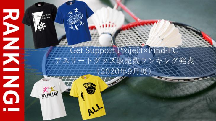 売上の一部がアスリートの活動資金に!Get Support Project×Find-FCアスリートグッズ販売数ランキングTOP3発表(2020年9月度)