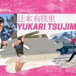 ビーチテニスで日本代表入りを目指す辻本 有佳里(ツジモト ユカリ)選手がクラウドファンディングを開始!