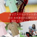 女子アメリカンフットボール 吉田 未央選手の応援Tシャツの販売スタート!