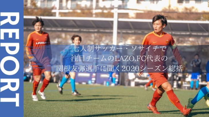 7人制サッカー・ソサイチの関東リーグ 1部2020シーズン全日程終了!注目チームのLAZO.FCの結果は?