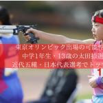 中学1年生・13歳の太田捺(おおたなつ)選手、近代五種日本代表選考でトップに!