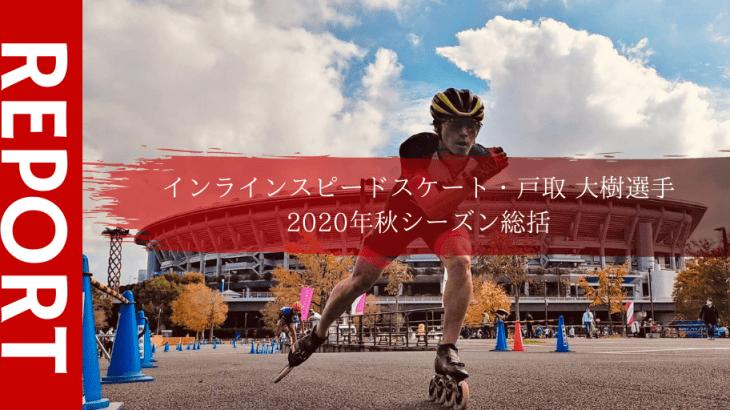 【活動報告】インラインスピードスケート・戸取 大樹選手