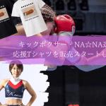2021年Krush王座トーナメント出場決定!キックボクサー・NA☆NA選手の応援Tシャツの販売スタート!