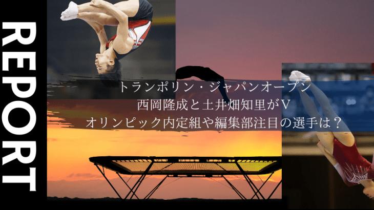 トランポリン・ジャパンオープンで西岡隆成と土井畑知里がV。オリンピック内定組やアスカツ編集部注目の選手の結果は?